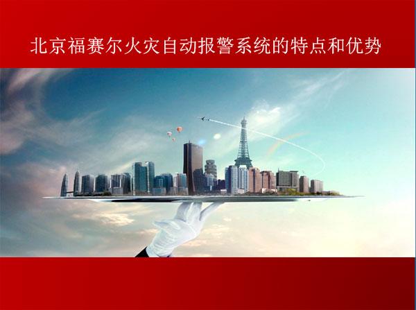 北京福赛尔火灾自动报警系统的特点和优势ppt